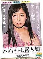 [EMOIS-007] Her First Creampie Fuck A Four-Way G*******g A Blindfolded Tied Up Big Vibrator Blame Game Fuck Fest Hyper Amateur Girls Emi Suzukaze (23 Years Old) *All Creampie Sex All The Time