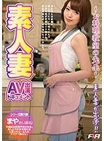 素人妻AV出演ドキュメント vol.6 ~お料理教室の先生~