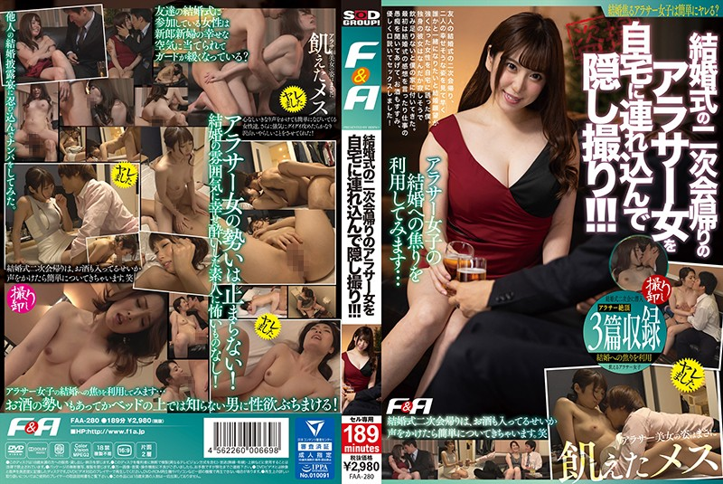 FAA-280 Take A Secret Woman 's Return Home Arasa