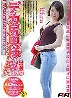 デカ尻奥様AV出演ドキュメント