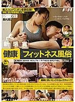 新感覚 健康×フィットネス風俗 Vol.7