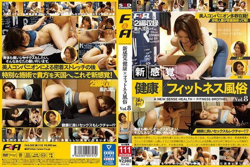 【エロ】新感覚 健康×フィットネス風俗 Vol.8 《FAA-322》