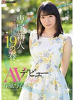 FADSS-001 Spring AV Debut Of Exclusive Rookie 19 Hikaru Harukaze