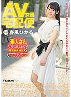FADSS-021 AV Actress Courier Hikaru Harukaze