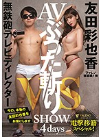 FSDSS-009 Mutsu TV Director Vs Ayaka Tomoda AV Blowing Slash SHOW 4days