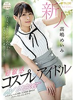 FSDSS-010 Rookie Super Sensitive Cosplay Idol AV DEBUT Mei Takashima
