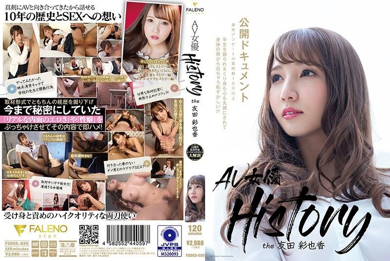 [FSDSS-020] AV女優History the友田彩也香