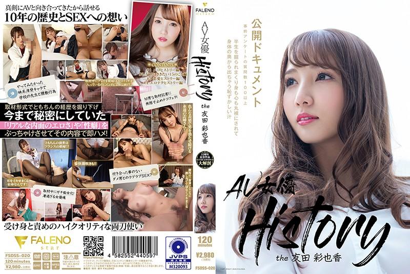 [FSDSS-020] AV女優History the友田彩也香 パンティと生写真付き