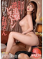 [FSDSS-030] She's Already Cum But Her Hips Won't Stop Moving: Older Girl Riding Cowgirl Reverse Piston Piledriver Fuck Ayaka Tomoda