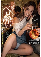 FSDSS-054 [Black History Confirmed] Verosickness Sexual Intercourse That Loses Memory! Yoshitaka Nene Yoshitaka, A Completely Private SEX Video That Was The Most Obscenely Played In History