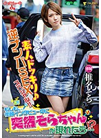 [FSDSS-071] An Amateur Candid Camera Reverse Pick Up Sex Special!! What If You Were Being Interviewed In The Street When Suddenly, Sora-chan Showed Up...!? Sora Shiina