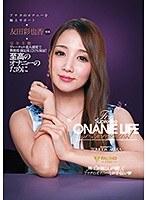 【数量限定】至高のオナニーのために 完全主観アナタのオナニーを極上サポート 友田彩也香 パンティと生写真付き