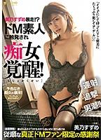 FSDSS-112 Suzume Mino Runaway! ?? Slut Awakening Inspired By De M Amateur!