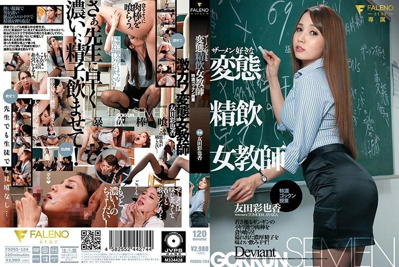 FSDSS-124 ザーメン好きな変態精飲女教師 特濃ゴックン授業 友田彩也香
