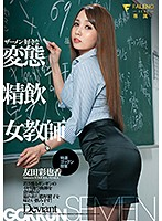 FSDSS-124 Semen Favorite Perverted Swallowing Female Teacher Tokuno Gokkun Class Ayaka Tomoda