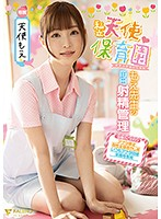 FSDSS-146 Private Angel Nursery Moe Teacher's Daily Ejaculation Management Angel Moe