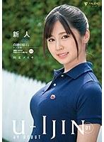 FSDSS-159 U-IJIN 01 Rookie Kawakita Meisa