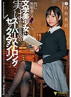 FSDSS-163 Beautiful Breasts Literature Beautiful Girl Who Is Careless About Sex Is Actually A Super Strong Sex Machine With An Erotic Deviation Value Of 108 Yui Shirasaka