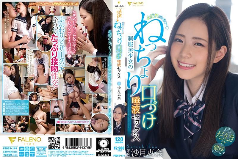FSDSS-174 よだれだっらぁ~◆制服美少女のねっちょり口づけ唾液セックス 沙月恵奈