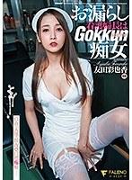 【数量限定】お漏らし看護婦長はGokkun痴女 友田彩也香 パンティと写真付き