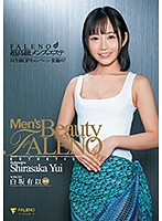 FSDSS-193 Super Luxury Men's Beauty Treatment Salon FALENO Now The Back OP Campaign Is Underway! Yui Shirasaka