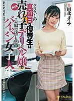 FSDSS-215 A Serious Honor Student In Class 1 Is A Super Popular Hot-selling Delivery Health Girl And A Shaved Female College Student With An Erotic Deviation Value Of 69 Meisa Kawakita