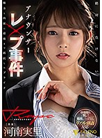 FSDSS-229 Announcer Rex Incident Pride Minori Kawana Who Resisted Power And Lust To The End