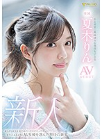FSDSS-232 Rin Natsuki AV DEBUT, An Active Female College Student Who Is Curious About The World Of Newcomers