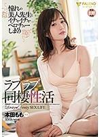 FSDSS-235 Love Love Cohabitation Activity Honda Momo Who Rolls Up Flirting With A Longing Beauty Teacher