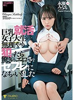 FSDSS-243 When I Forcibly Fucked A Big Tits Job Hunting College Student Who Came On An OB Visit, I Became Saffle With Surprising Eroticism Minamo Nagase