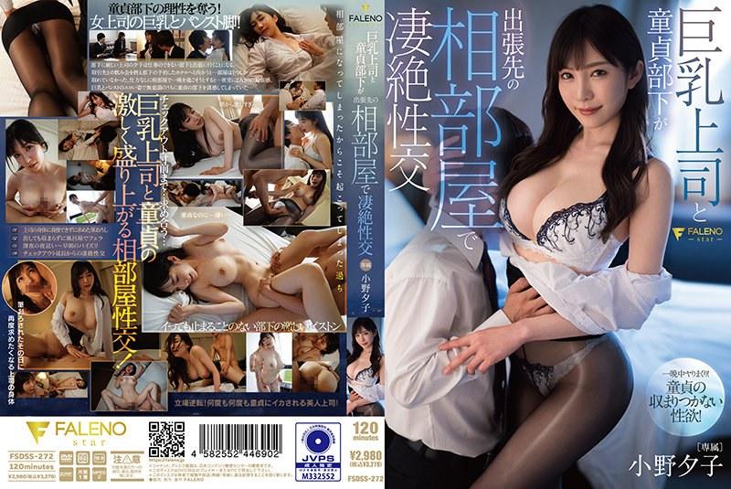 【数量限定】巨乳上司と童貞部下が出張先の相部屋で凄絶性交 小野夕子 生写真5枚付き