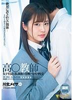 FSDSS-279 High Teacher Forbidden Berokisu Sexual Intercourse With A Girl Student After School Meisa Kawakita