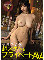 FSDSS-287 Yuko Ono's Super Lewd Private AV! !! A Super-realistic SEX Video With A Full View Of The Real Face Of Ants That Was Finally Shown On A Hot Spring Trip With Just Two People