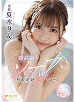 FSDSS-288 First Service On The First Day Of Entering The Store. Super Luxury Soapland's First Princess Continuous Shooting 120 Minutes Course Rin Natsuki
