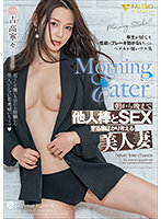 FSDSS-290 Nene Yoshitaka, A Beautiful Wife Who Only Thinks About Having Sex With Other Sticks From Morning Till Night