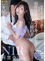 FSDSS-298 NTR Alumni Association Last Mistake Just Before Marriage … Excellent Compatibility With Ex-boyfriend Who Knows The Erogenous Zone