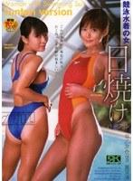 競泳水着の女 日焼けバージョン