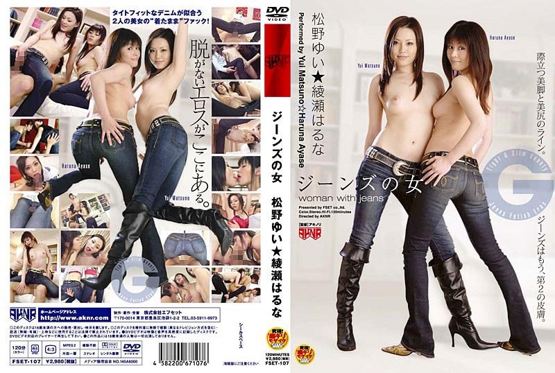 FSET-107 Haruna Ayase ‰÷É Yui Matsuno Woman In Jeans