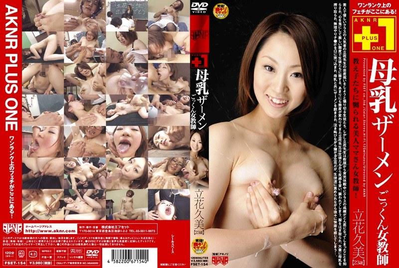FSET-154 Years [23] Kumi Tachibana Female Teacher Cum Cum Milk (Akinori) 2008-10-23