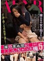[FSET-551] 嫁の居ぬ間に○○しちゃった俺 5