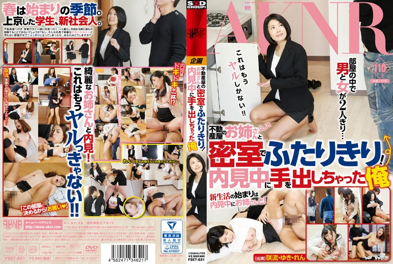 FSET-621 Futarikiri With Your Sister And Behind Closed Doors Of Real Estate!I Who Had Dabbled In The Preview