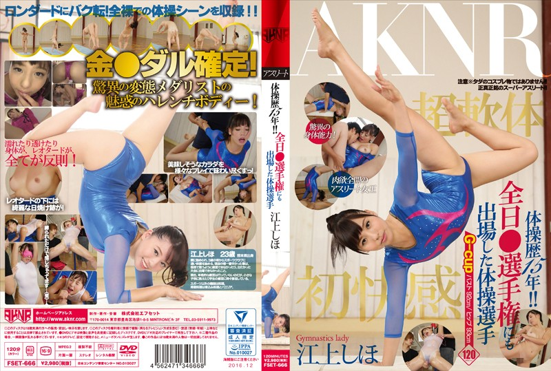 FSET-666 Gymnastics For 15 Years! ! Gymnast Was Also Competed In The Full-time _ Championship Shiho Egami
