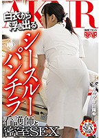 FSET-672 See-through Underwear Nurse And Behind Closed Doors SEX That Stand Out From The White Coat