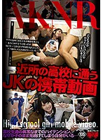 FSET-690 Portable Video Of JK To Attend In The Neighborhood Of The ● School