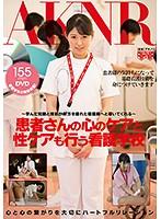 ~学んだ知識と技術が貴方を優れた看護師へと導いてくれる~患者さんの心のケアと性ケアも行う看護学校