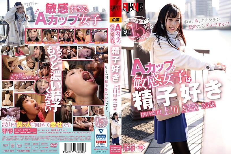 FSET-830 A Cup Sensitive Girls Are Sperm Lover Kamikawa Hoshizora 23-year-old Dental Assistant (Akinori) 2019-05-23