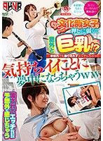 FSET-855 Bunka Girls Are Weak To Push And Surprisingly Big Tits! ? I Can't Refuse Even In School And I'm Addicted To Feeling Good And Ww