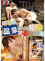 FSET-858 When I Went To A Hot Spring On A Family Trip, I Was Always Raped By My Brother-in-law, Kana Morisawa