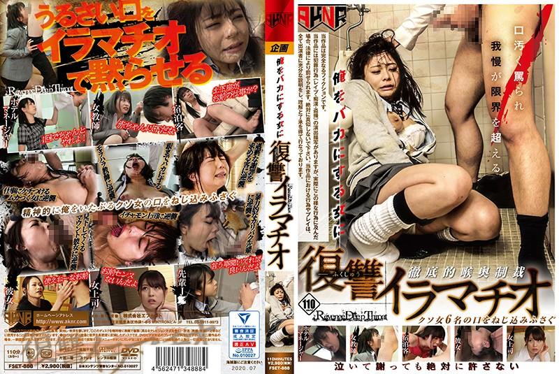 Akinori FSET-888 Revenge Deep Throating To A Woman Who Makes Me Stupid 2020-07-09