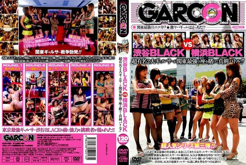 GAR-060 Battle Seriously Bet The Seat Of The Strongest Two Large Kanto Gyarusa Very Famous Shibuya BLACK VS BLACK Yokohama!! (Garcon) 2008-08-07